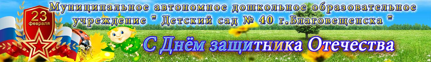 """Муниципальное автономное дошкольное образовательное учреждение  """"Детский сад № 40 города Благовещенска"""""""