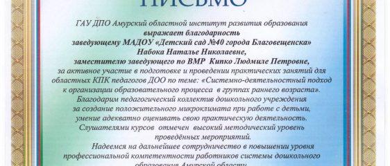 Грамота Набока Кипко 001