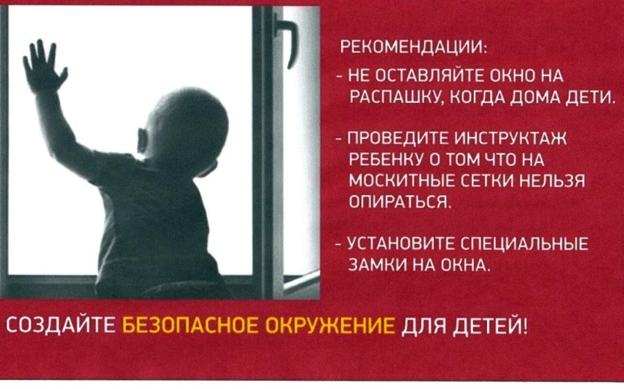 Внимание - открытое окно