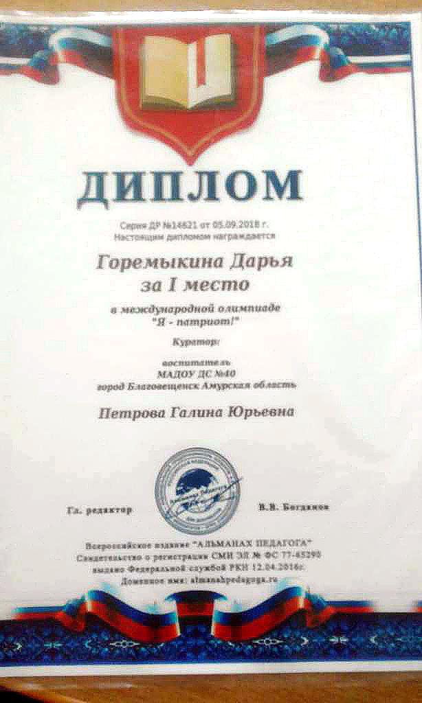 Воспитатель: Петрова Г.Ю.