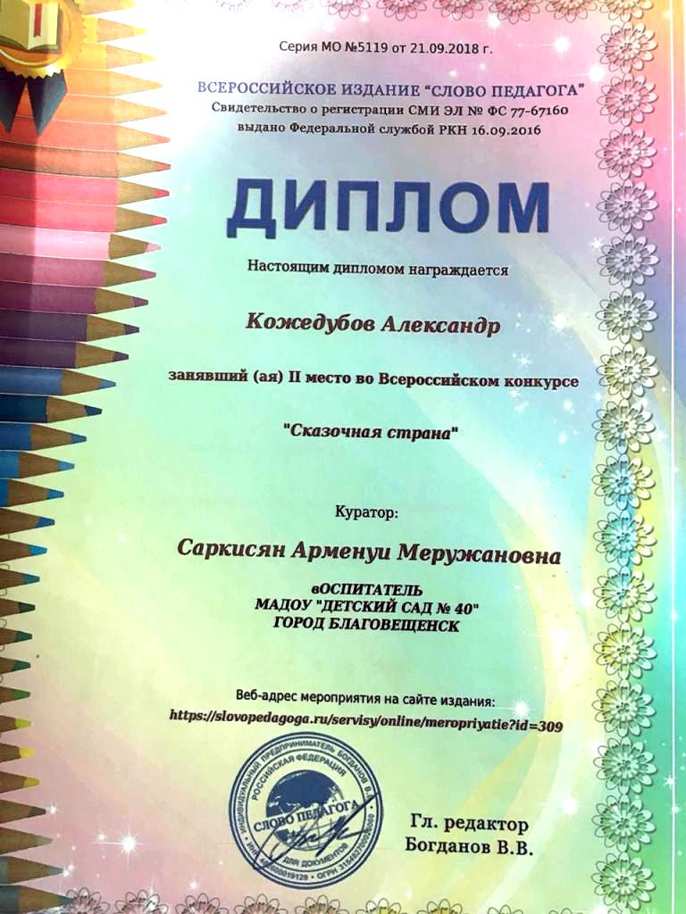 Воспитатель6 Саркисян А.М.