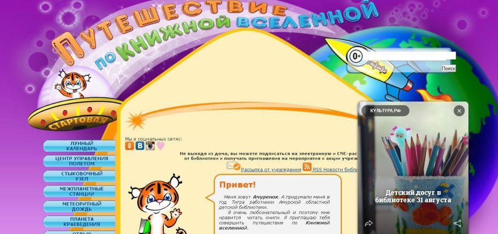 Амруская областная детская библиотека
