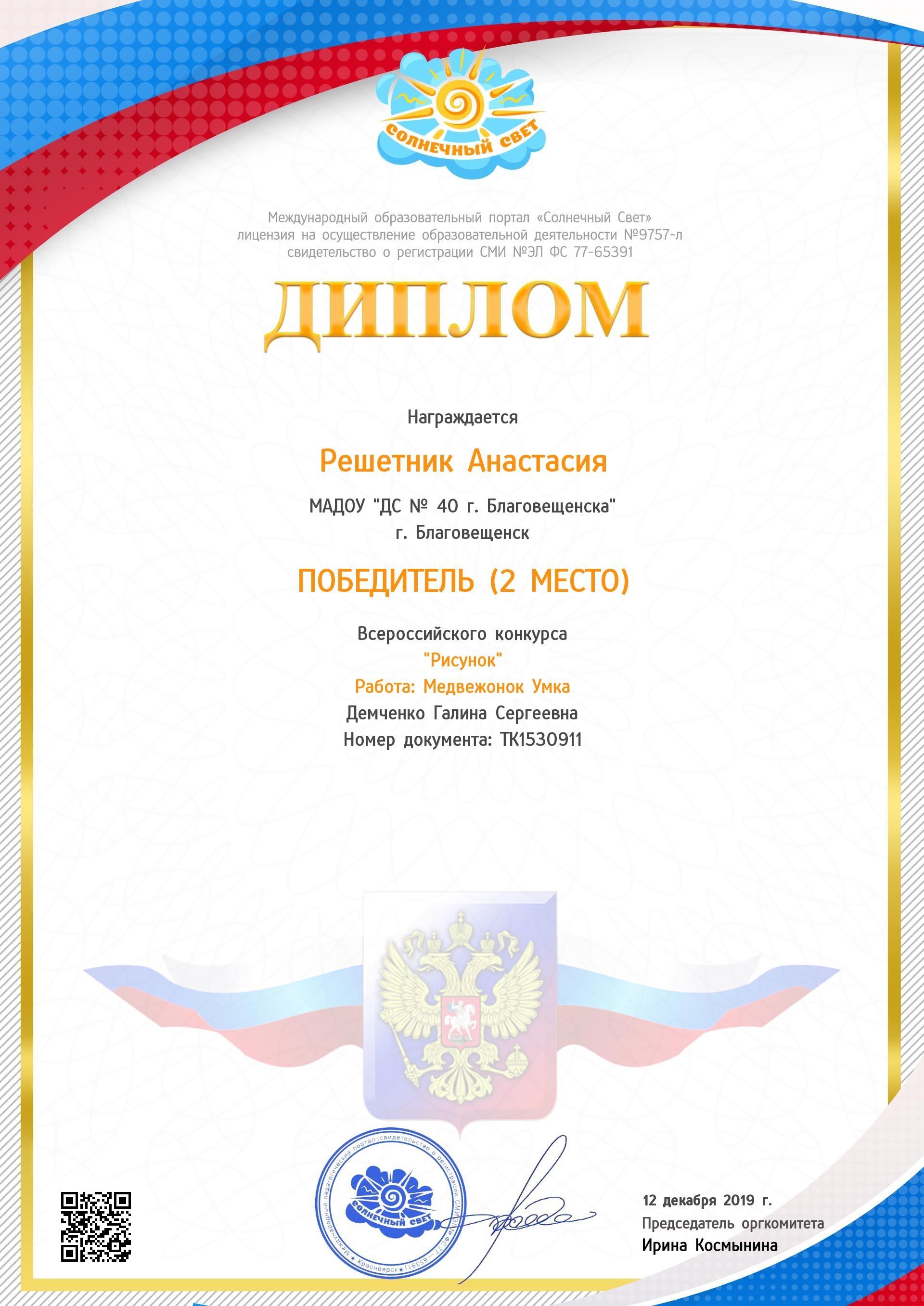 Воспитатель: Демченко Г.С.