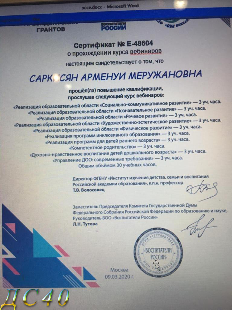 Саркисян А.М.