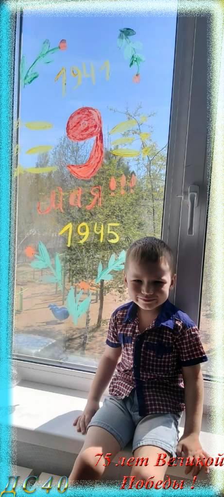 Воспитанник ДС40: Онишко Андрей