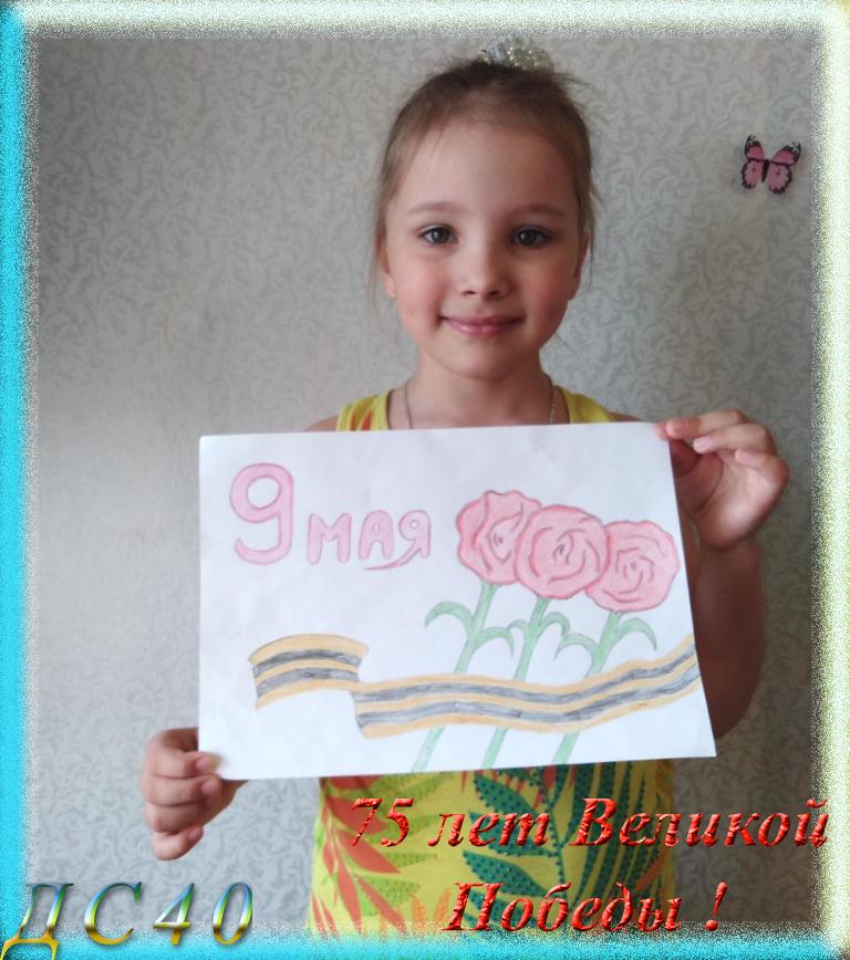 Воспитанница ДС40: Таранова Анастасия