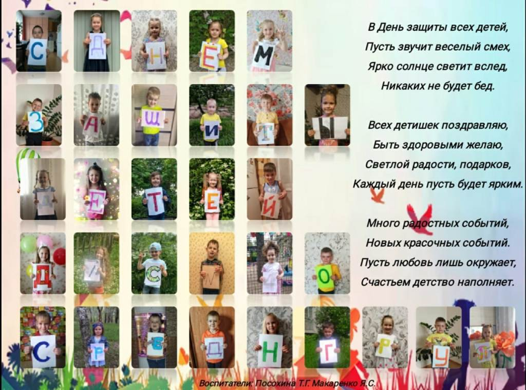 Воспитатели: Посохина Т.Г. и Макаренко Я.С.