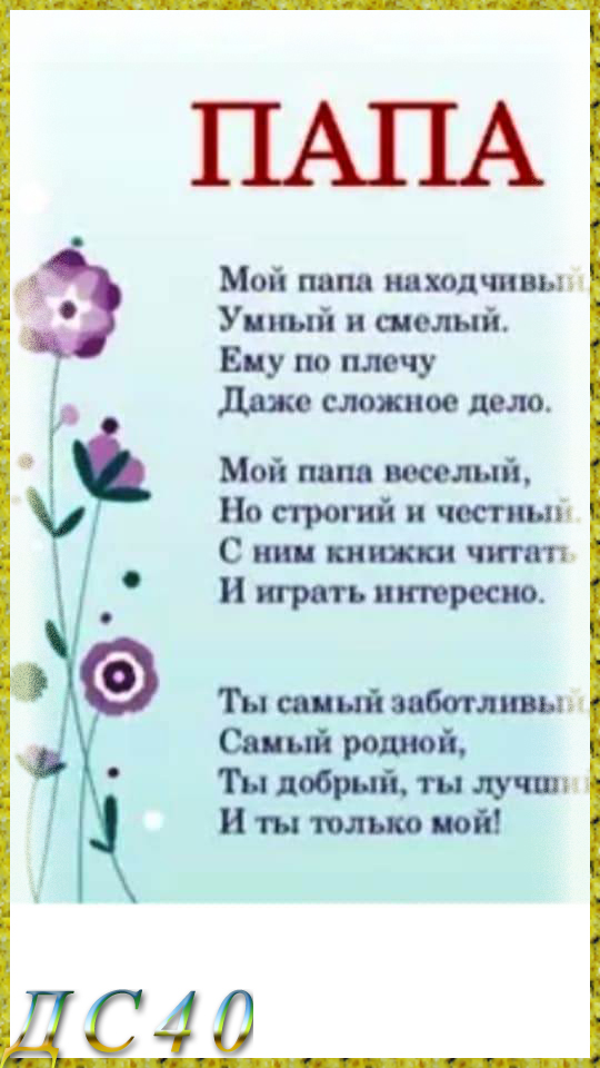 Воспитатель: Набока Н.Н.