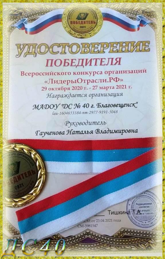 Гаученова Н.В.